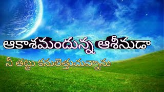 Aakashamandhunna Aseenuda ఆకాసమందున్న ఆసీనుడా Telugu Christian song.