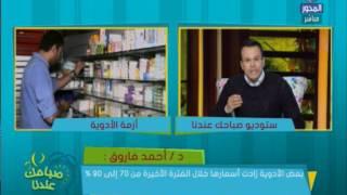 بالفيديو.. «الصيادلة»: كان يتم إخفاء مواعيد اجتماع لجان تسعير الأدوية عن ممثل نقابة الصيادلة
