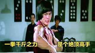 铁拳师傅小看穷小子,对方一拳千斤之力,40年前的武侠片《大杀四方》【香港老片迷】