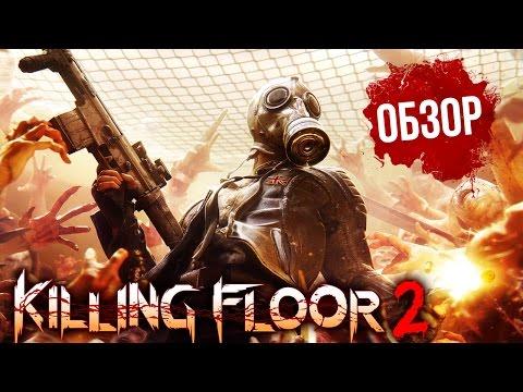Killing Floor 2 - Мясо и грайндкор (Обзор/Review)