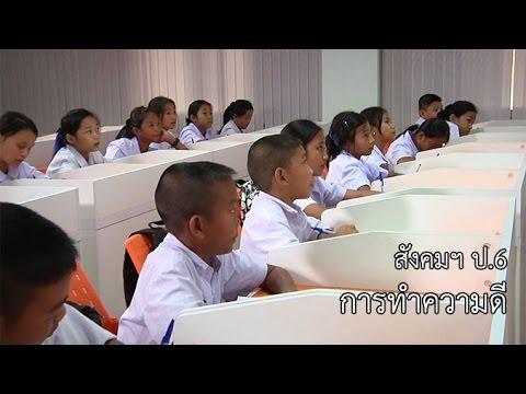 สังคมฯ ป.6 การทำความดี ครูปานทิพย์ ดอนขันไพร