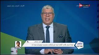 مران الأهلي - أيمن أشرف يشارك.. وجلسة بين فايلر وعبد الحفيظ