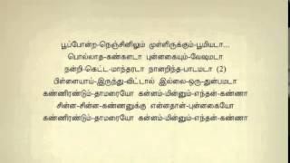 Chinna Chinna Kannanukku Tamil Karaoke Tamil Lyrics YouTube2