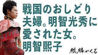 【明智煕子】【大河ドラマ麒麟がくる】 光秀に愛された女!! 前田慶次/名古屋おもてなし武将隊