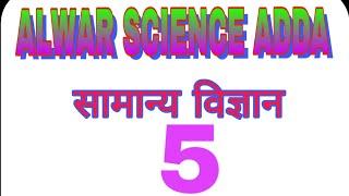 General science part 5 by sameer sir