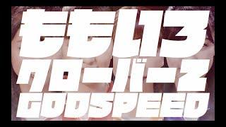 【ももクロMV】ももいろクローバーZ『GODSPEED』Music Video
