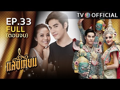 EP.33 - [TV3 official] - ตอนจบ