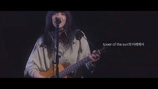 [한글자막] あいみょん (aimyon) - tower …