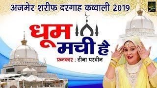 Dhoom Machi Hai | Ajmer Sharif Dargah Qawwali 2019 | Teena Parveen | Insha Allah