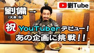 【劉Tube誕生!】大泉洋YouTuberデビュー?!あの大人気企画に挑戦しました🍴