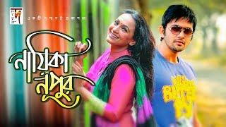 Bangla Romantic Drama   Nayika Nupur   নায়িকা নুপুর   Arefin Shuvo   Bindu   Nirob   2018
