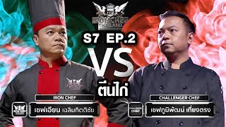 Iron Chef Thailand - S7EP2 Blind Tasting [ตีนไก่]