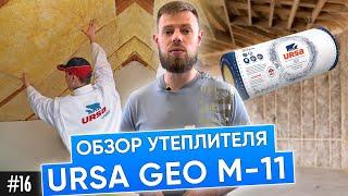 Обзор утеплителя URSA GEO M-11