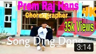 Ding dong dole  by Prem Raj Hans/ Kuch to hai, premrajhans