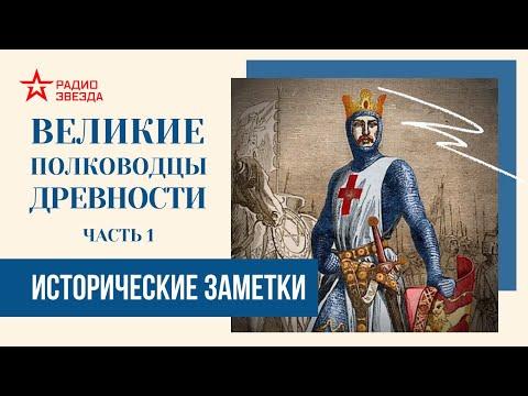 Великие полководцы древности (часть 1) // Исторические заметки // Радио ЗВЕЗДА