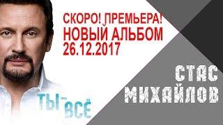 Стас Михайлов - Скоро премьера! Новый Альбом - Ты Всё  - 26.12.2017