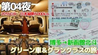 【日本縦断6000km】第04夜・新幹線グリーン車&グランクラスの旅/博多→新函館北斗