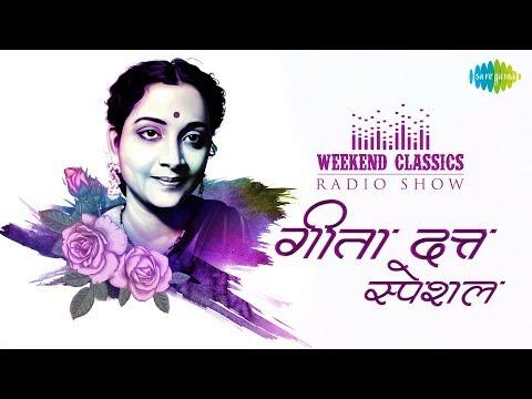 Weekend Classics Radio Show | Legend Geeta Dutt Special | गीता दत्त स्पेशल | RJ Ruchi