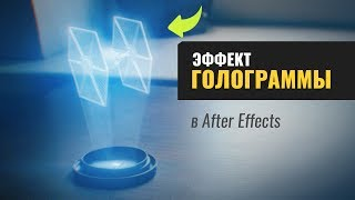 эффект голограммы в After Effects (Star Wars Hologram Effect)