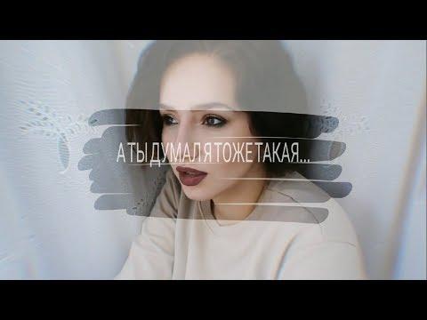 Анна Ахматова — А ты думал, я тоже такая