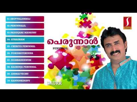 Latest Mappila Pattukal | New Hit album Songs | Perunnal | പെരുന്നാൾ | Upload 2016
