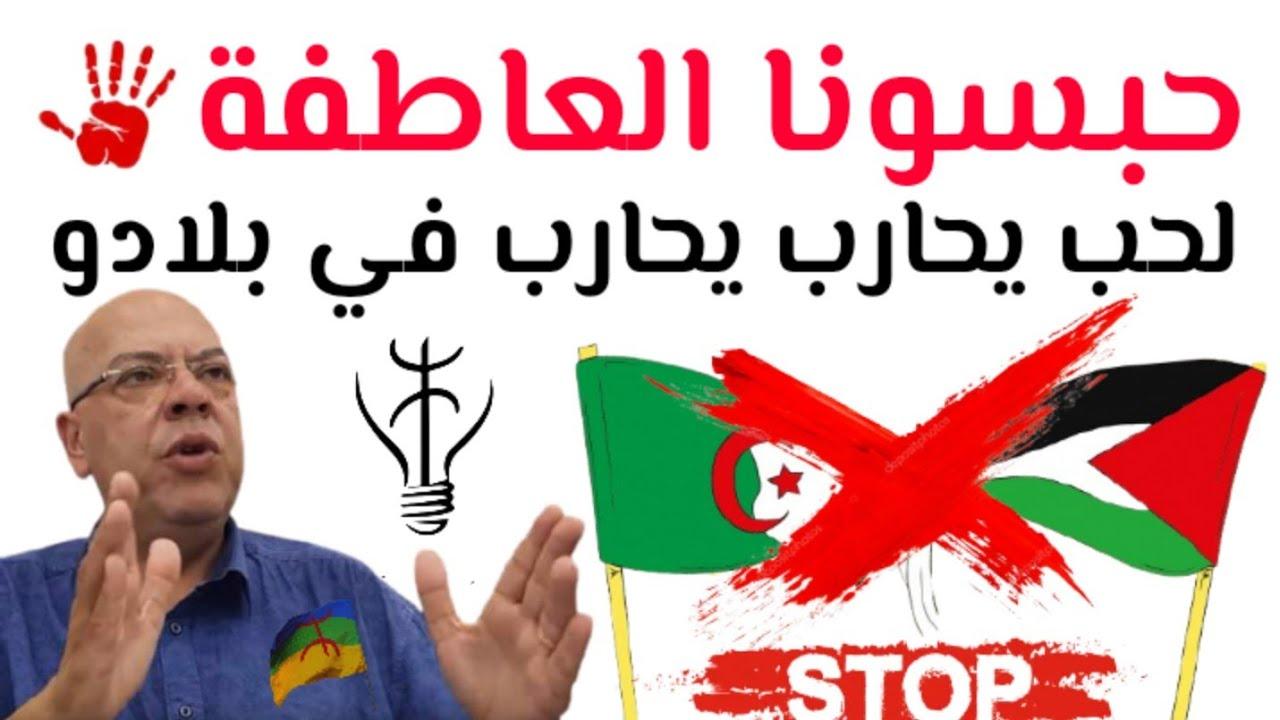 Download Lyes Rahmani passe un message aux Algériens concernant la Palestine.