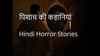 Horror Stories-पिशाच की कहानियां-Hindi Horror Stories