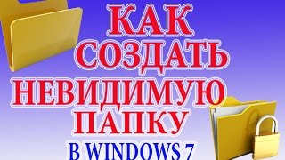 Как создать невидимую папку в Windows 7(В данном видео уроке я покажу Вам как создать невидимую папку в Windows 7 . Если понравилось видео - ставьте лайк,..., 2015-03-14T13:02:11.000Z)