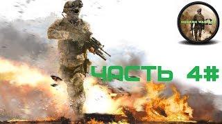 Прохождение Call of Duty: Modern Warfare 2 - Часть 4# Осиное гнездо