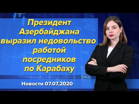Президент Азербайджана выразил