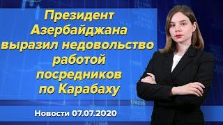 Президент Азербайджана выразил недовольство работой посредников по Карабаху. Новости 7 июля