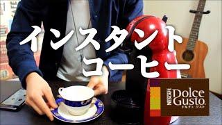 どうも!お久しぶりです! 今回はネスカフェ・ドルチェ・グスト・ピッコ...
