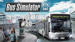 버스 시뮬레이터 (Bus Simulator) 로지텍 G…