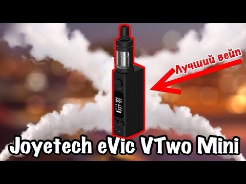 Вейп для новичков - Joyetech EVic VTwo Mini + Cubis Pro | как начать парить