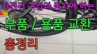 [자전거] 새 자전거 …