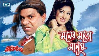 Moner Moto Manus | Abida Sultana | Misha | Bangla Movie Song | FULL HD