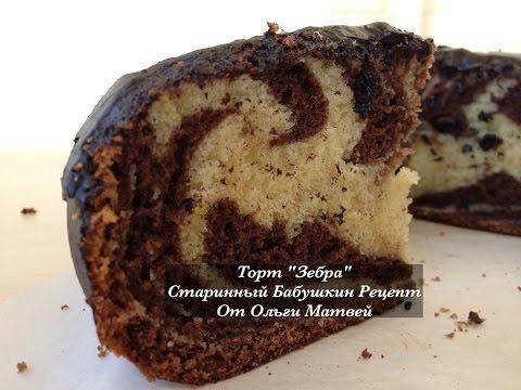 Торт Зебра Старинный Бабушкин Рецепт | Zebra Cake Recipe, English Subtitles