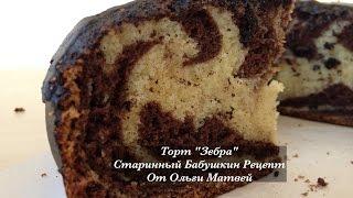 Торт 'Зебра' Старинный Бабушкин Рецепт | Zebra Cake Recipe, English Subtitles