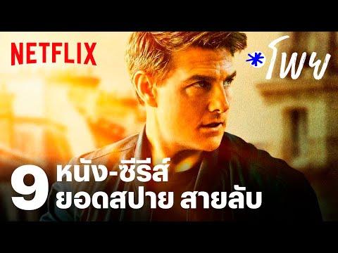 9 หนังซีรีส์ ยอดสปาย สายลับ | โพย Netflix | EP43 | Netflix