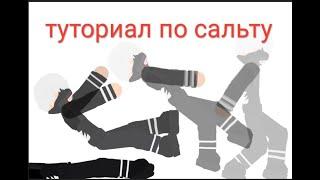 Туториал сальто в Рисуем Мультфильмы 2