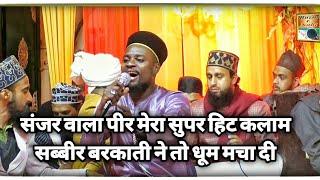 Sanjar Vala Peer Mera Saida Ka Lal He, Raja To Mera Khawaja Hai - Sabir Barkati 2020 New Kalam