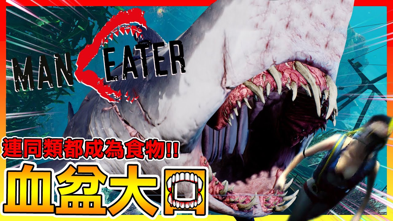 張開血盆大口 連同類都成為我的食物!!【Maneater食人鯊】#03 記得開啟CC全字幕