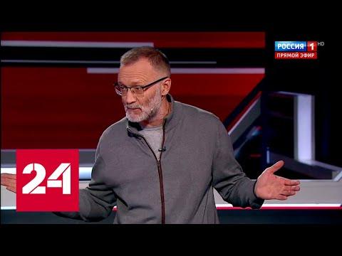 """Михеев разгромил """"американскую угрозу"""" - Россия 24"""