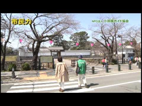 市民力 Vol.27 「小田原ガイド協会」