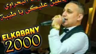 رضا البحراوي لاول مره بيغني ياعين عليكي يا طيبة