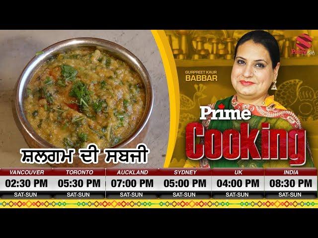 Prime Cooking #8_Gurpreet K. Babbar- Shalgam Sabzi Recipe (Prime Asia TV)