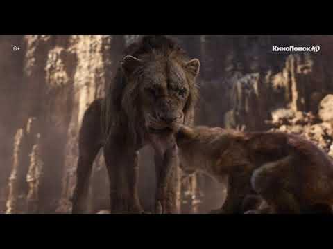 Король Лев 2019 Русский трейлер