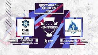 Сибирский Антрацит (Новосибирск) – СибгазСервис (Омск) | Лига Чемпионов (9.05.21)