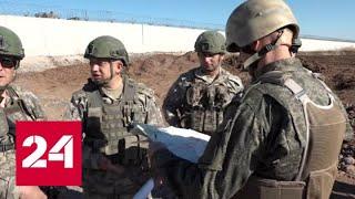 Третий патруль России и Турции заработал в Сирии - Россия 24