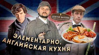 Английская кухня в России - БЕССМЫСЛЕННАЯ И БЕСПОЩАДНАЯ / Обзор ресторана Доктор Ватсон